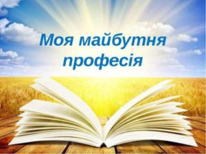 moja_majbutnia_profesiya-300x225-300x225